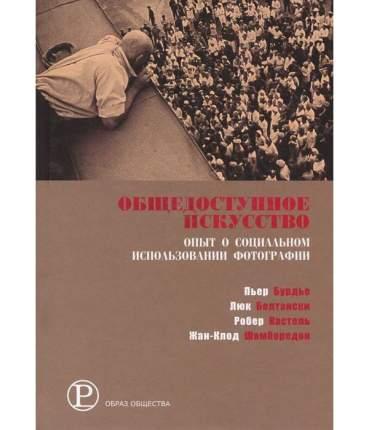 Книга Общедоступное искусство. Опыт о социальном использовании фотографии