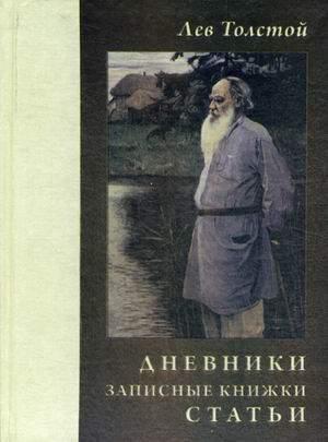 Дневник и Записные книжк и Статьи 1908 Год