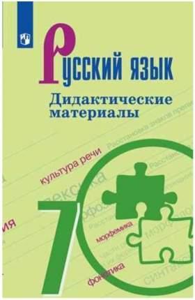 Ладыженская, Русский Язык, Дидактические Материалы, 7 класс
