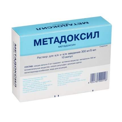 Метадоксил раствор 300 мг/5 мл 5 мл 10 шт.