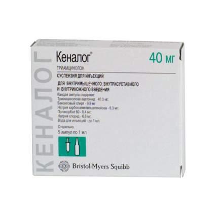 Кеналог ампулы 40 мг/1 мл №5