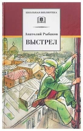 Книга Выстрел