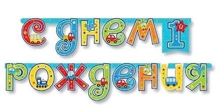 Гирлянда-буквы 1-й День рождения Мальчик 210см