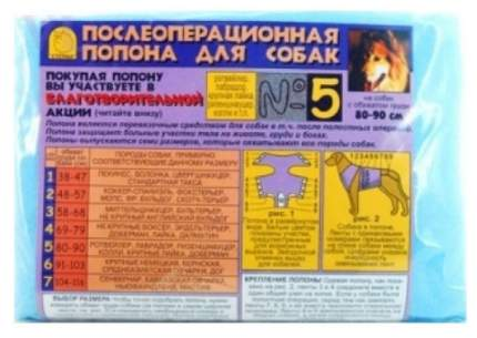 Попона послеоперационная Талисмед №5, обхват груди 80-90см, для собак 35-47кг