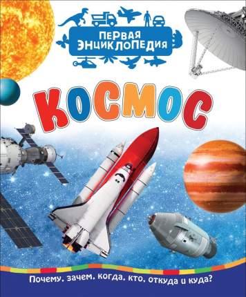 Космос (Первая Энциклопедия)