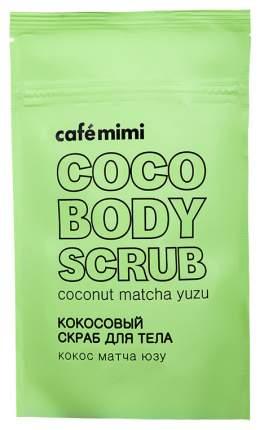 Скраб для тела Cafe mimi Кокос, матча, юзу 150 мл