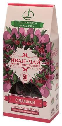 Напиток Емельяновская Биофабрика иван-чай с малиной