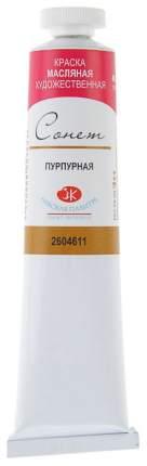 Масляная краска Невская Палитра Сонет пурпурный 46 мл