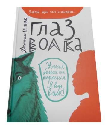 Книга Самокат Лучшая новая книжка. Глаз волка