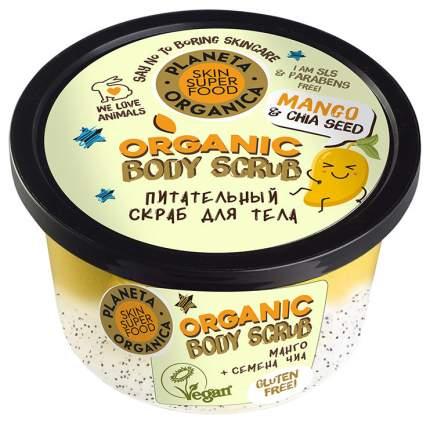 Скраб для тела Planeta Organica Skin Super Food Питательный 250 мл