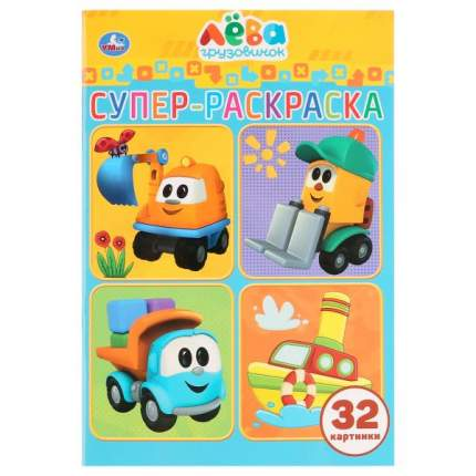 Грузовичок Лева Умка 978-5-506-03227-4