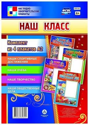 "Комплект плакатов ""Наш класс"": 4 плаката"