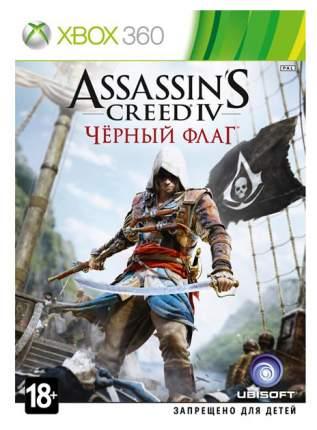 Игра Asassins creed Creed IV Черный флаг (Лучшие хиты) для Xbox 360
