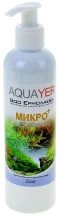 Удобрение для аквариумных растений Aquayer Удо Ермолаева МИКРО+ 250 мл