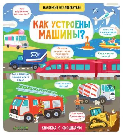 """Книга Клевер Давыдова Е. """"Как устроены машины?"""""""