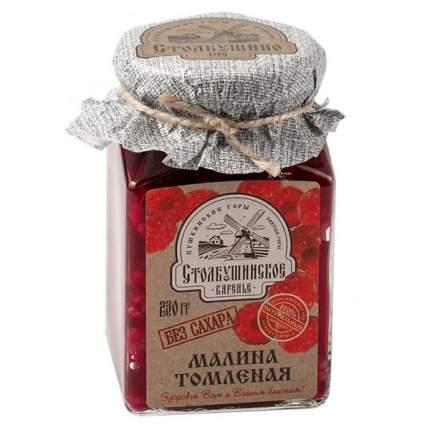 Варенье Столбушинское томленная малина без сахара 230 мл