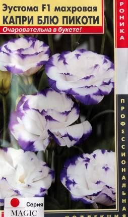 Семена Эустома Мэджик Капри Блю Пикоти F1, 10 гранул Профессиональная коллекция Плазмас