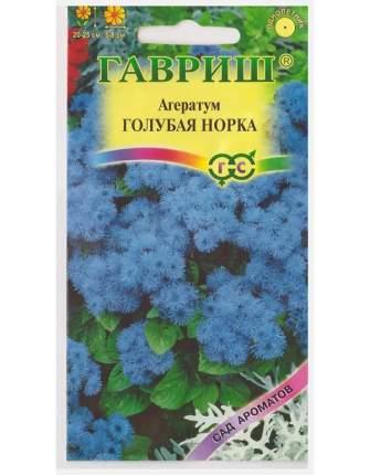 Семена Агератум Голубая норка, 0,1 г Гавриш