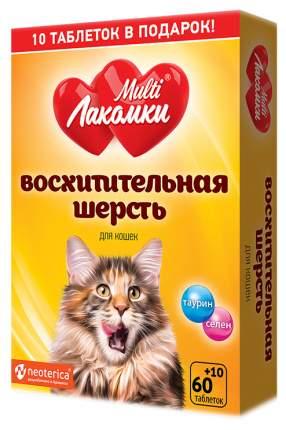 Пищевая добавка для домашних питомцев Multi Лакомки Восхитительная шерсть 69668