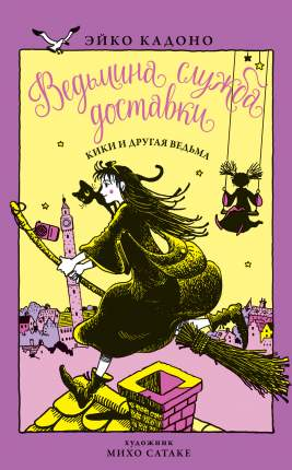 Манга Ведьмина служба доставки, Книга 3, Кики и другая ведьма