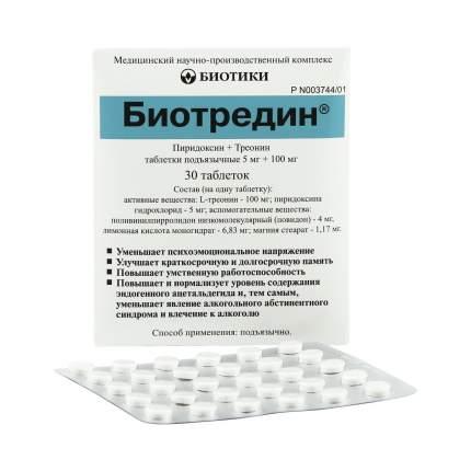 Биотредин таблетки 30 шт.