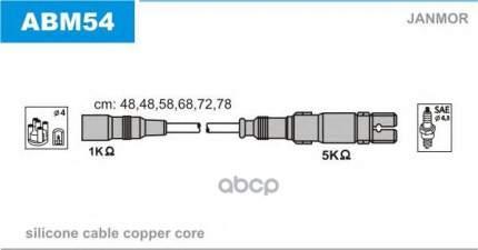 Комплект проводов зажигания JANMOR ABM54