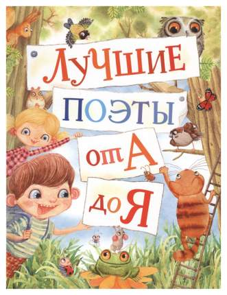 Лучшие поэты От А до Я Росмэн 31349