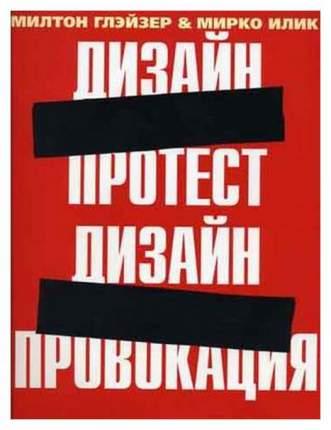 Книга Дизайн— протест, дизайн— провокация,  Милтон Глэйзер, Мирко Илик