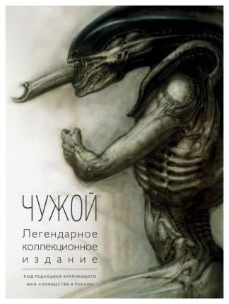 Книга Чужой, Легендарное коллекционное издание. 2-е изд,