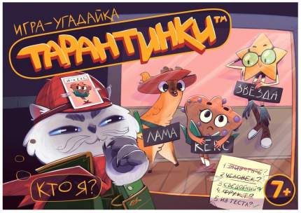 Семейная настольная игра Десятое королевство Тарантинки 02717