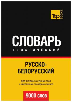 Словарь T&P Books Publishingрусско-Белорусский тематический Словарь. 9000 Слов