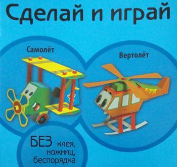 Самолет. Вертолет