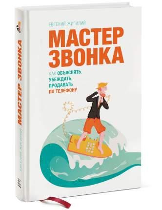 Книга Мастер Звонка