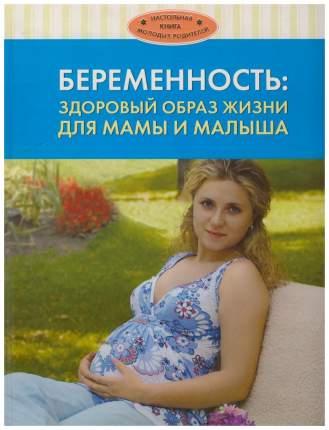 Беременность: Здоровый Образ Жизни для Мамы и Малыша