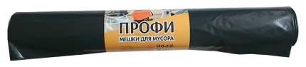 Мешки для мусора Концепция Быта профи черные 120 л 10 шт