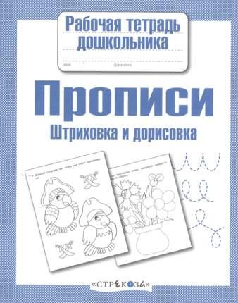 Р т Дошкольника, прописи, Штриховка и Дорисовка (Фгос)