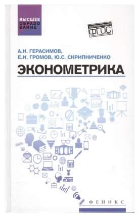 Учебник Эконометрика