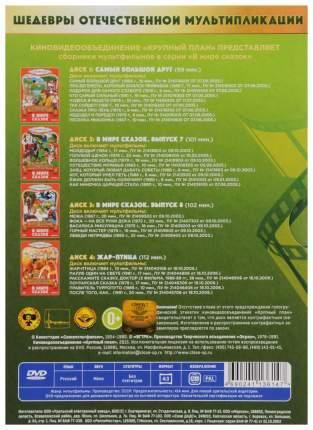 DVD-видеодиск В мире сказок