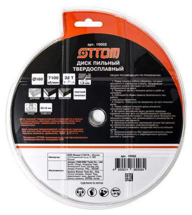 Диск пильный OTTOM 160x20/16-32т, чистый пропил (10002)