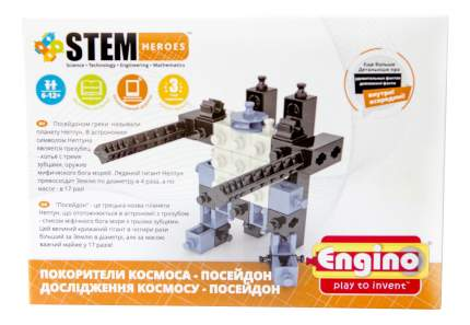 Конструктор пластиковый Engino Покорители Космоса Посейдон