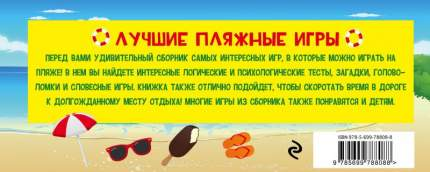 Лучшие пляжные Игры