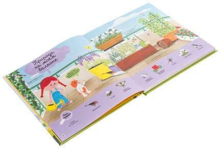 Главная книга Малыша. о природе