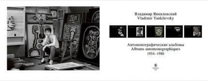 Книга Автомонографические альбомы 1954-1980