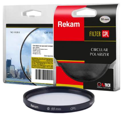 Светофильтр Rekam RF-CPL55