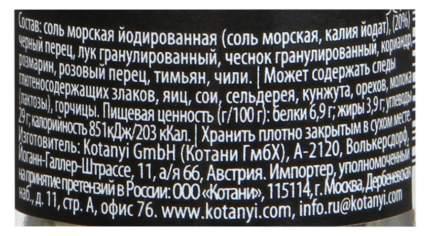 Приправа  Kotanyi мельница для перечного стейка 45 г