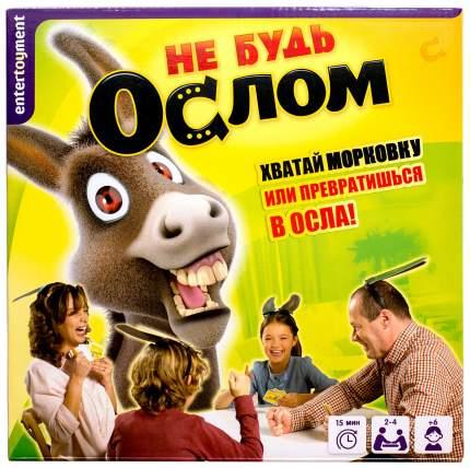 """Настольная игра  """"Не будь Ослом!"""""""
