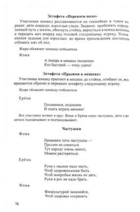 Сфера тц Физическое развитие Дошкольников, Ч.2, Формирование Двигательного Опыта ...