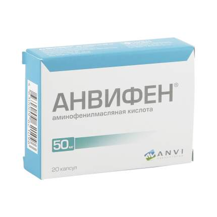 Анвифен капсулы 50 мг 20 шт.