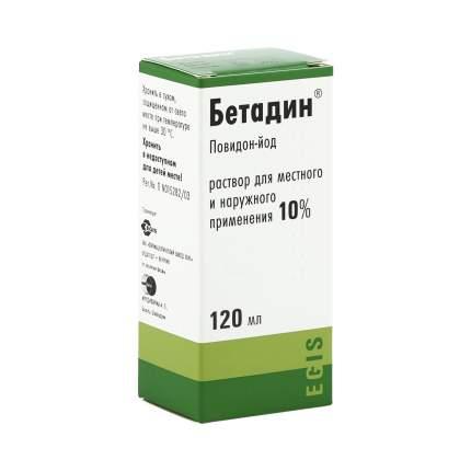 Бетадин раствор 10 % 120 мл