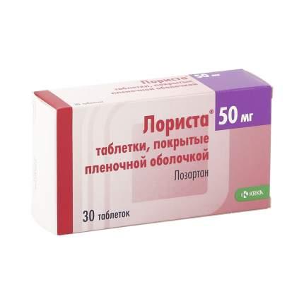 Лориста таблетки 50 мг 30 шт.